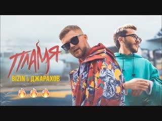 Премьера клипа! BIZIN feat. Джарахов  Пламя () ft.и