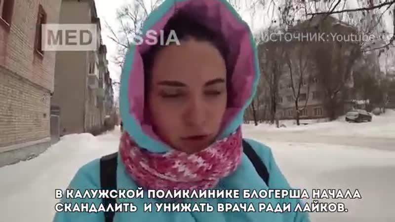 Врачиха обедает в калужской поликлинике блогерша пыталась устроить скандал для лайков