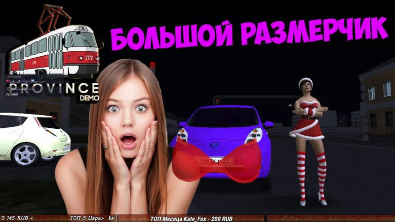 БОЛЬШОЙ РАЗМЕРЧИК MTA PROVINCE DEMO