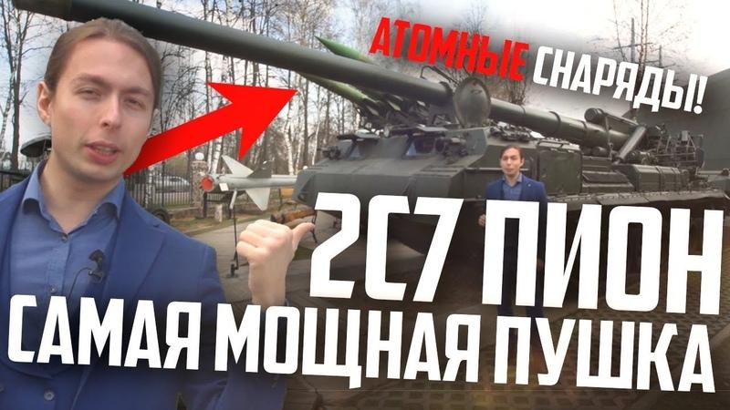 2С7 ПИОН САМАЯ МОЩНАЯ ПУШКА России и СССР! Атомные Снаряды!