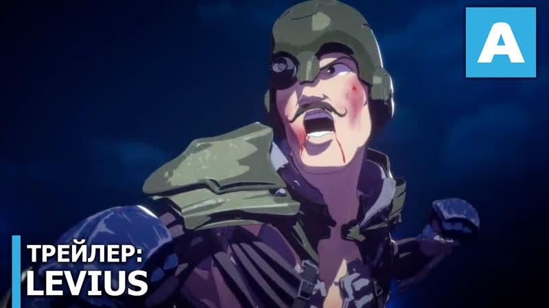 Levius - трейлер ТВ-аниме. Премьера 28 ноября 2019