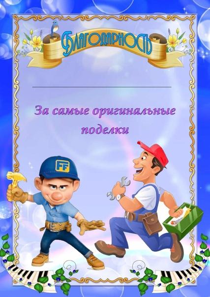 Грамоты и благодарности для Д/С Автор-оформитель: Екатерина Кравцова