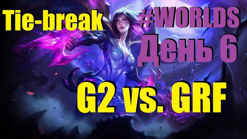 G2 vs. GRF Tie-Break | День 6 Игра 7 Worlds Group Stage 2019 Main Event | G2 Esports Griffin
