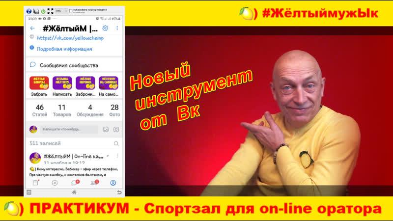 🍋) ЭФИР Новый инструмент от Вк