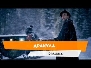 Дракула | Dracula  русский трейлер сериала 2020