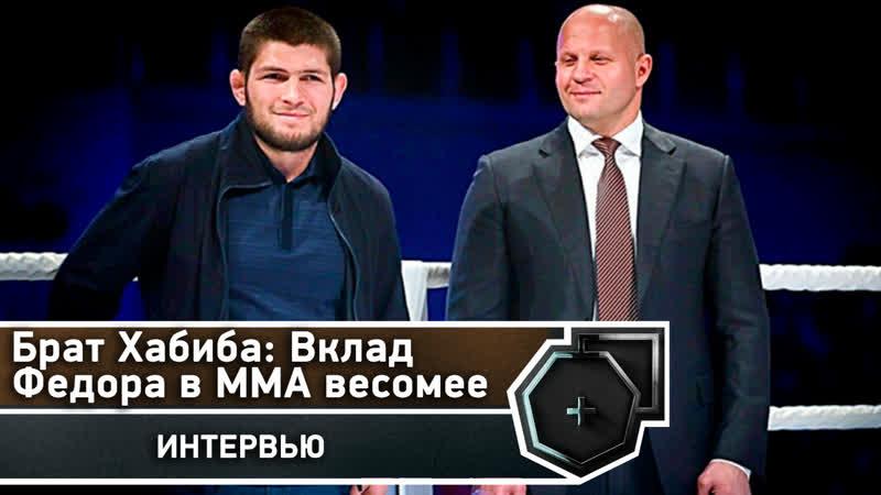 Брат Хабиба: Вклад Федора Емельяненко в ММА весомее | FightSpace