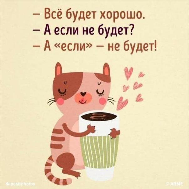 Всё будет хорошо!!!