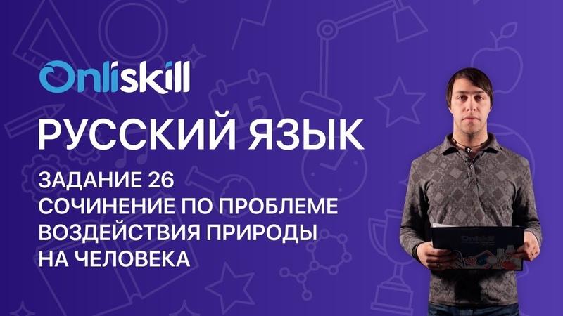 Русский язык ЕГЭ: Задание 26 Сочинение по проблеме воздействия природы на человека