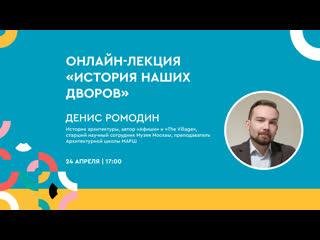 Первая онлайн-лекция образовательного проекта Президентской программы Наш двор