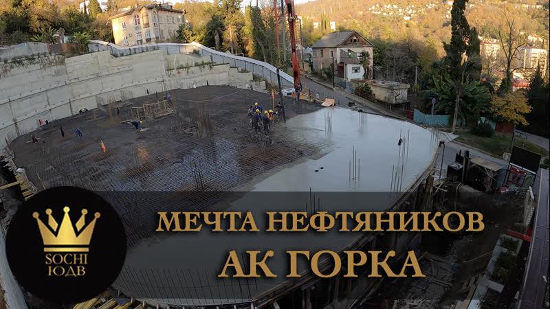 МЕЧТА НЕФТЯНИКОВ и депутатов АК Горка СОЧИЮДВ |Квартиры в Cочи | Недвижимость в Сочи
