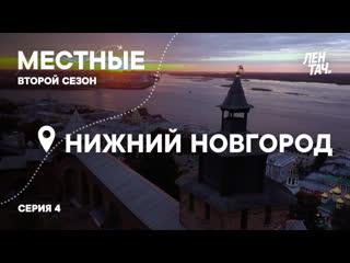 МЕСТНЫЕ #4 | Второй сезон | Нижний Новгород