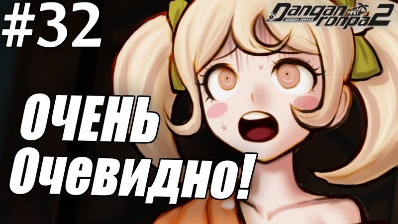 Danganronpa 2 Goodbye Despair 32 - Расследует профессионал! (Прохождение на русском)