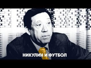 День рождения Юрия Никулина