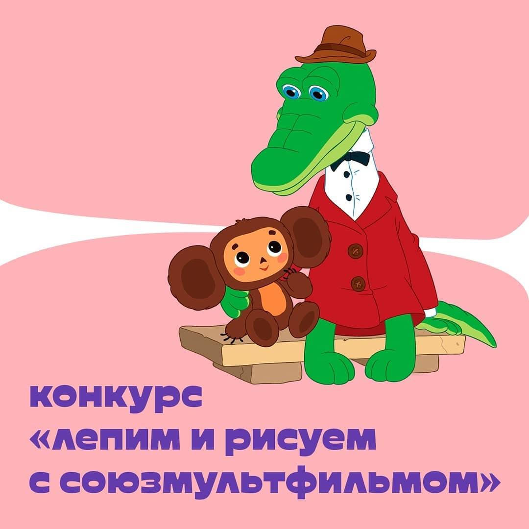 Союзмультфильм проводит творческий конкурс для детей и взрослых