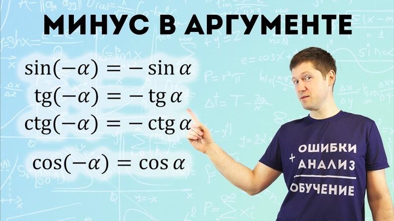 Отрицательный аргумент у тригонометрических функций понять нельзя заучивать