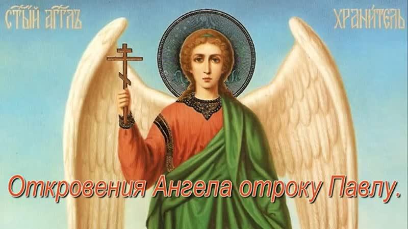 Явление Ангела Божия отроку Павлу Осенью принудительное чипирование под видом вакцинации бригадами медиков и полицаев
