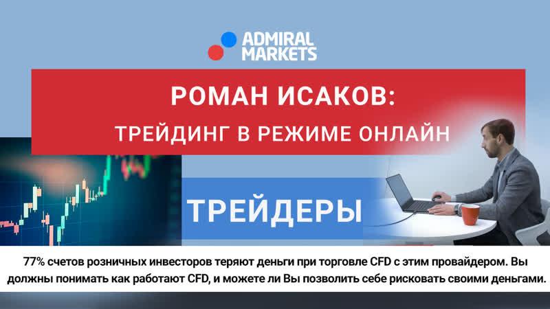 Трейдеры: Исаков 85 Коррекция на рынках — контртрендовые идеи