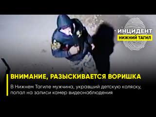В Нижнем Тагиле неизвестный мужчина, укравший коляску из подъезда, попал на записи камер видеонаблюдения