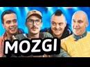 MOZGI: новый альбом, тюремный срок, феномен Бузовой в шоу Ходят слухи 57 18.10.2019