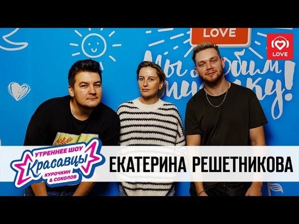 Екатерина Решетникова в гостях у Красавцев Love Radio
