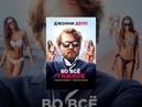 Во всё тяжкое (2018) комедия, пятница,📽 фильмы, выбор, кино, приколы, топ, кинопоиск