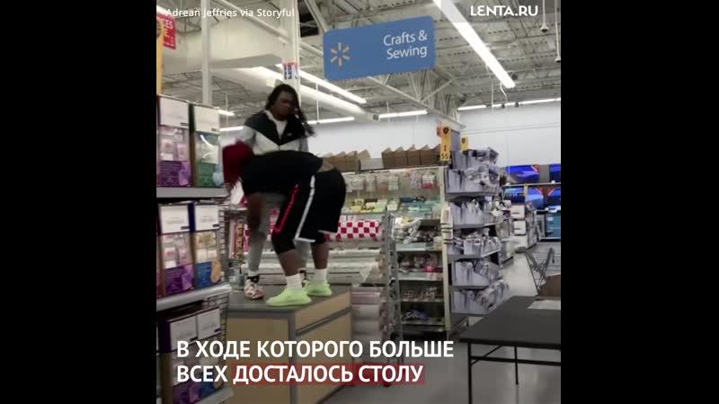 Реслинг в супермаркете