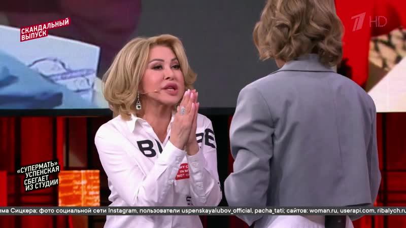 «Яне могу это больше слышать!»— Любовь Успенская невынесла критики Ксении Собчак исо скандалом покинула студию