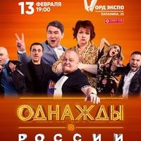 Логотип Однажды в России | Архангельск | 13 февраля