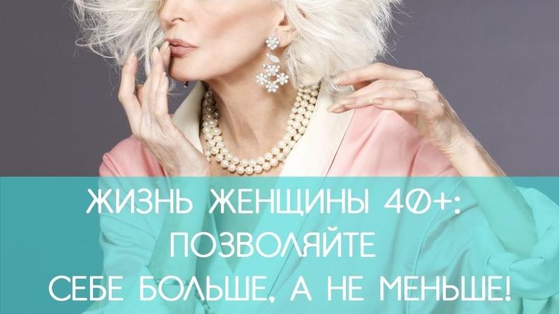 ЖЕНЩИНЫ 40, ПОЗВОЛЯЙТЕ СЕБЕ БОЛЬШЕ, А НЕ МЕНЬШЕ! | ECONET.RU