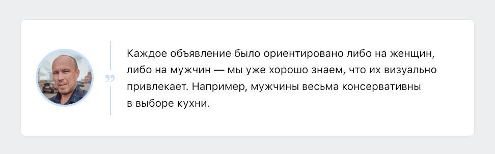 История успеха фабрики мебели «Сава»: как реклама ВКонтакте помогла увеличить продажи в 2 раза, изображение №8
