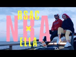 RSAC & ELLA - NBA (Не мешай)