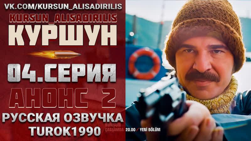 Куршун 4 серия Анонс 2 русская озвучка turok1990