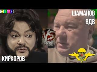 CSBSVNNQ Music - VERSUS - Киркоров VS Шаманов (Генерал ВДВ)