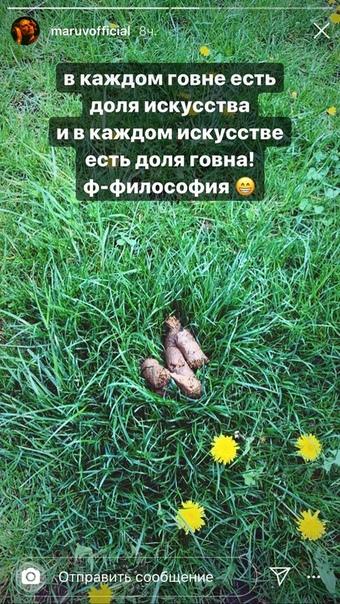 У Марув крыша от карантина совсем уехала, считает, что гавно ее собаки может быть искусством и делится им с поклонниками