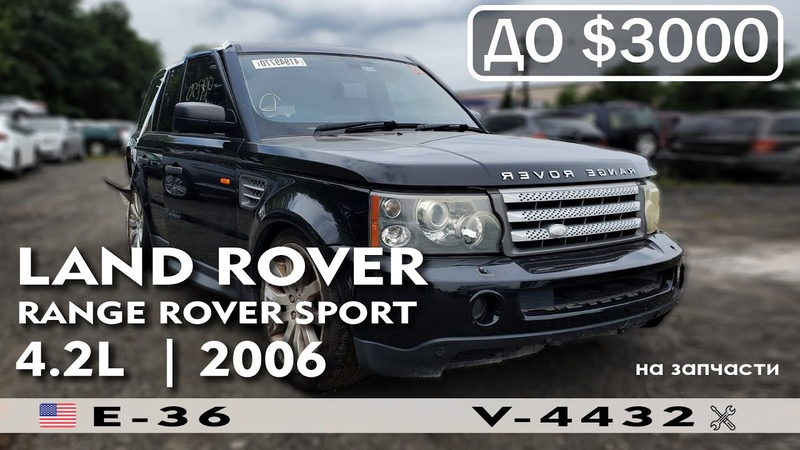 Авто из США LAND ROVER RANGE ROVER SPORT 2006 На запчасти
