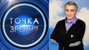 Украина - в кризис, Донбасс - в Россию. Гость в студии Александр Дмитриевский. Точка зрения 10.07.20