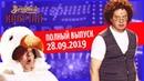 Полный выпуск Нового Вечернего Квартала 2019 в Одессе от 28 сентября