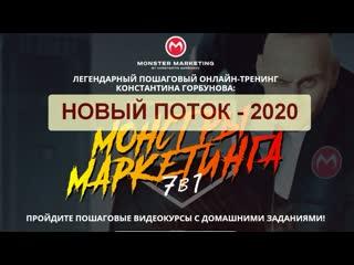 """Обновление тренинга """"Монстры Марткетинга 7 в 1"""" - 2020"""