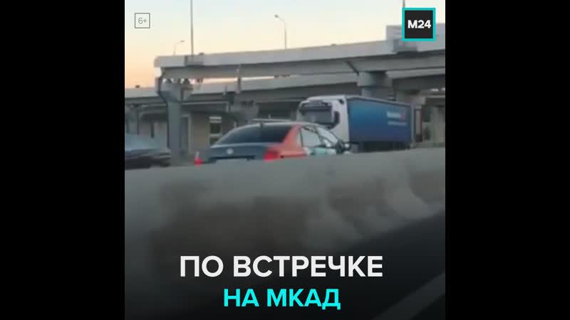 Водитель каршеринга проехал по встречной полосе МКАД Москва 24