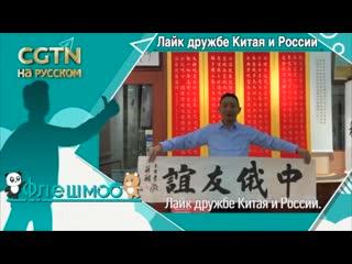 Лайк дружбе Китая и России: Сюе Юн