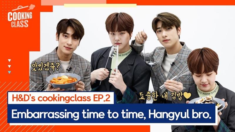 [HD's cookingclass EP.2 ] Respectful but embarrassing time to time, Hangyul(존경하지만 가끔 창피(?)한 한결이형♥)