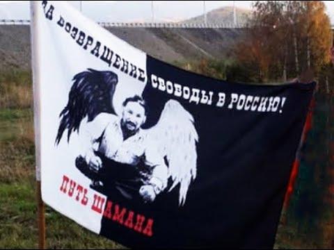 შამანის გზა კრემლისკენ Путь Шамана к Кремлю