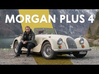 Morgan Plus 4: 65 лет БЕЗ ИЗМЕНЕНИЙ   Тест и история (Авто, видео-обзор, раритет, тест, тест-драйв, машина, тачка, бмв, без ДТП)