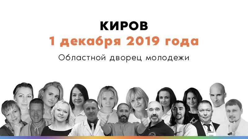 Волго-Вятский Форум массажа, спа и велнес | Киров , 1 декабря 2019