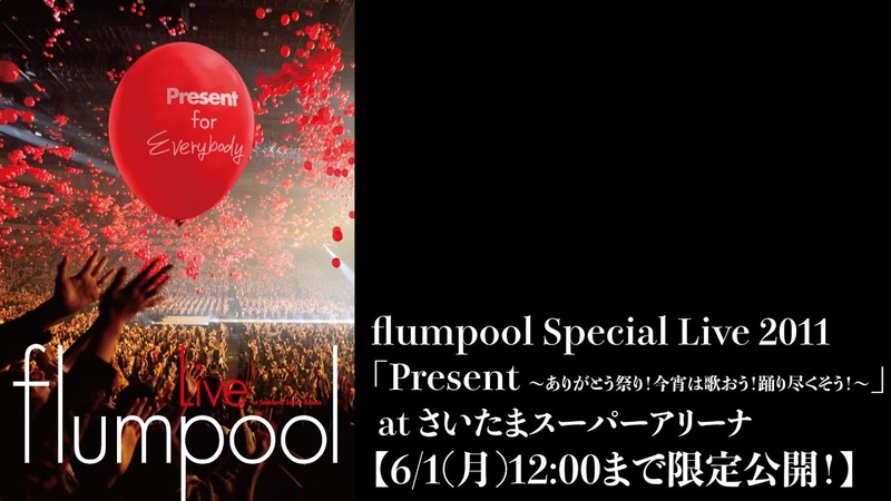 Flumpool Special Live 2011『Present ~ありがとう祭り!今宵は歌おう!踊り尽くそう!~』at さ