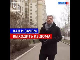 Как и зачем выходить из дома  Тест  Россия 1