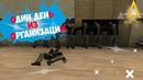 AMAZING ROLE PLAY 03 ОДИН ДЕНЬ ИЗ ЖИЗНИ ФРАКЦИИ РМ
