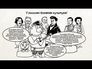 Вежливые русские - Насколько богата и разнообразна русская культура (Серия 54)