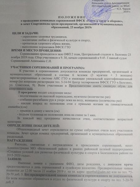 23 ноября на центральном стадионе в зале ОФП пройдет Спартак