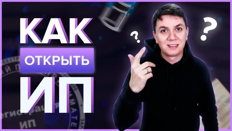 Как открыть ИП Пошаговая инструкция как открыть ИП | Товарный бизнес | Дмитрий Москаленко